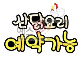 섬네일: 산닭요리 예약가능(음식점, 메뉴) - 손글씨 > POP > 음식점/카페