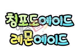섬네일: 레몬에이드, 청포도에이드(메뉴, 음료) - 손글씨 > POP > 음식점/카페