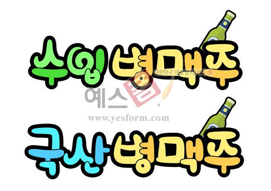미리보기: 수입 병맥주, 국산 병맥주(주류, 메뉴) - 손글씨 > POP > 음식점/카페