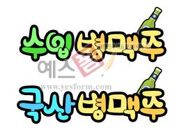 섬네일: 수입 병맥주, 국산 병맥주(주류, 메뉴) - 손글씨 > POP > 음식점/카페
