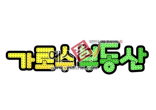 미리보기: 가로수 부동산 - 손글씨 > POP > 문패/도어사인