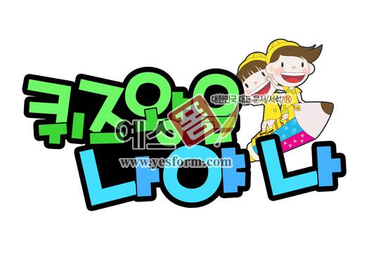 미리보기: 퀴즈왕은 나야나 - 손글씨 > POP > 유치원/학교