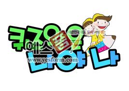 섬네일: 퀴즈왕은 나야나 - 손글씨 > POP > 유치원/학교