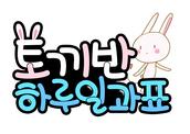 토끼반 하루 일과표 (토끼그림, 유치원, 학교, 게시판)