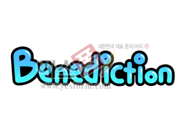 섬네일: Benediction - 손글씨 > POP > 기타