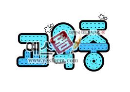 섬네일: 교육중 - 손글씨 > POP > 안내표지판