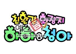 섬네일: 친환경 화장지 하하 & 청아 - 손글씨 > POP > 기타