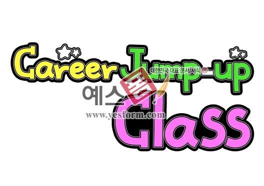 미리보기: Career Jump-up Class - 손글씨 > POP > 문패/도어사인