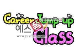 섬네일: Career Jump-up Class - 손글씨 > POP > 문패/도어사인