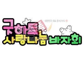 섬네일: 굿하트 사랑나눔 바자회 - 손글씨 > POP > 기타