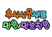 추석선물셋트 만원/만오천원 ...