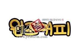 섬네일: 원조커피 - 손글씨 > POP > 음식점/카페