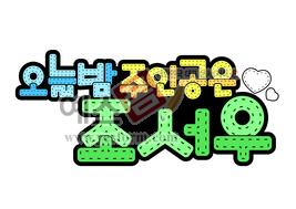 섬네일: 오늘밤 주인공은 조서우 - 손글씨 > POP > 응원피켓
