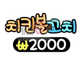 섬네일: 치킨볼꼬치 2000원(메뉴) - 손글씨 > POP > 음식점/카페