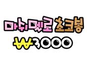 마쉬멜로 초코봉/3000원