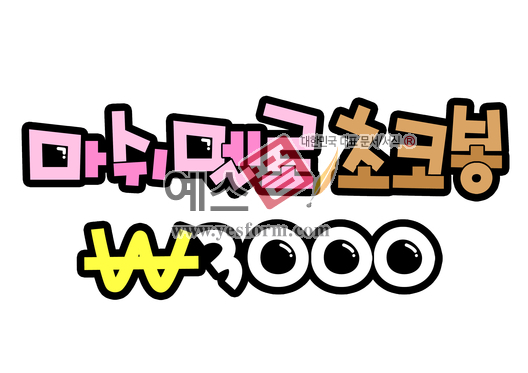 미리보기: 마쉬멜로 초코봉/3000원 - 손글씨 > POP > 음식점/카페
