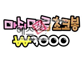섬네일: 마쉬멜로 초코봉/3000원 - 손글씨 > POP > 음식점/카페