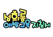 성 희롱 예방교육 지침서