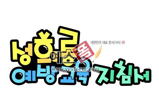 미리보기: 성 희롱 예방교육 지침서 - 손글씨 > POP > 기타