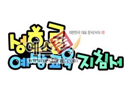 섬네일: 성 희롱 예방교육 지침서 - 손글씨 > POP > 기타
