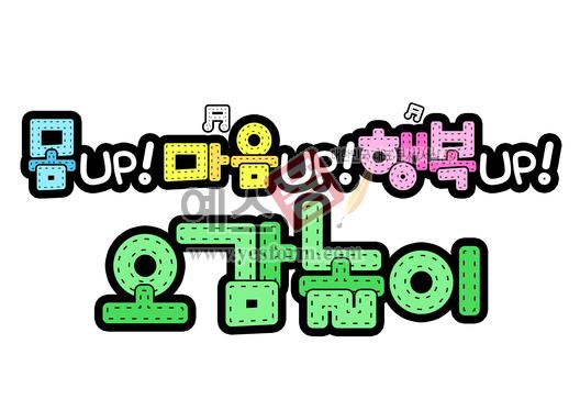 미리보기: 몸UP마음UP행복UP오감놀이 - 손글씨 > POP > 유치원/학교