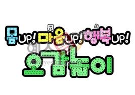 섬네일: 몸UP마음UP행복UP오감놀이 - 손글씨 > POP > 유치원/학교