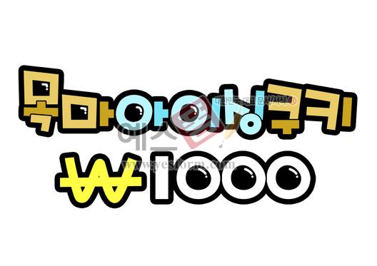 미리보기: 목마아이싱쿠키 1000원 - 손글씨 > POP > 음식점/카페