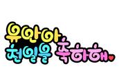 유안아 천일을 축하해!