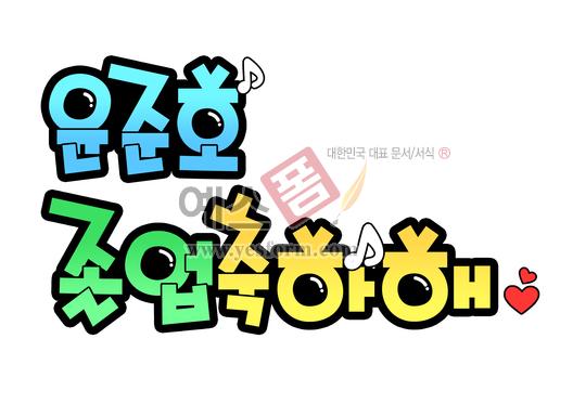 미리보기: 윤준호 졸업축하해 - 손글씨 > POP > 축하/감사