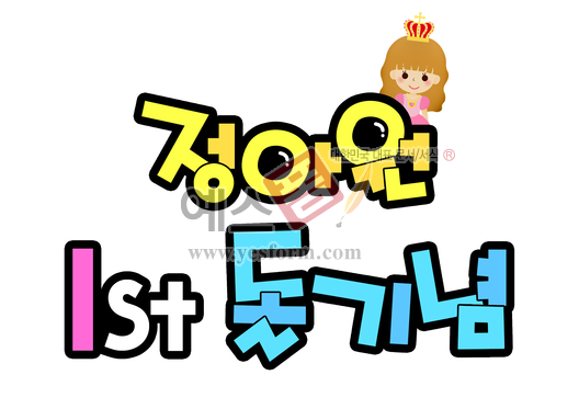 미리보기: 정아원 1st 돌기념 - 손글씨 > POP > 축하/감사