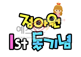 섬네일: 정아원 1st 돌기념 - 손글씨 > POP > 축하/감사