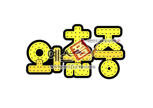 미리보기: 외출중 - 손글씨 > POP > 안내표지판