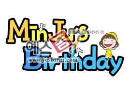 섬네일: MinJus Birthday - 손글씨 > POP > 축하/감사