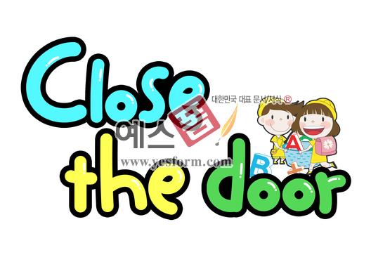 미리보기: Close the door - 손글씨 > POP > 안내표지판