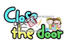 섬네일: Close the door - 손글씨 > POP > 안내표지판