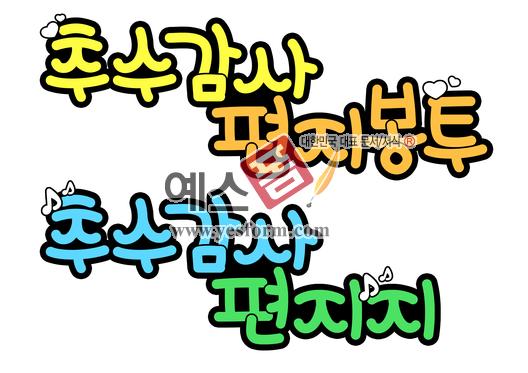 미리보기: 추수감사 편지봉투, 추수감사 편지지 - 손글씨 > POP > 축하/감사
