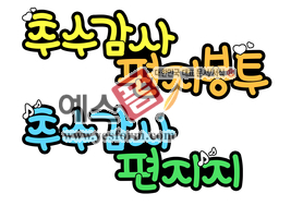 섬네일: 추수감사 편지봉투, 추수감사 편지지 - 손글씨 > POP > 축하/감사