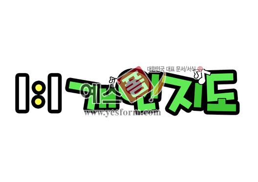 미리보기: 1:1 개인지도 - 손글씨 > POP > 유치원/학교