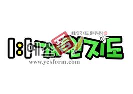 섬네일: 1:1 개인지도 - 손글씨 > POP > 유치원/학교