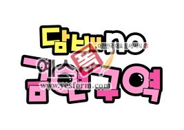 섬네일: 담배NO 금연구역 - 손글씨 > POP > 안내표지판