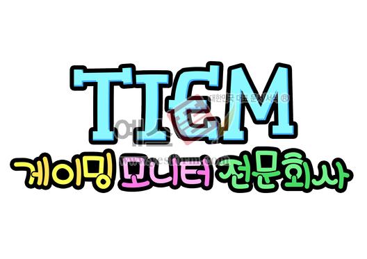미리보기: TIEM 게이밍 모니터 전문회사 - 손글씨 > POP > 문패/도어사인