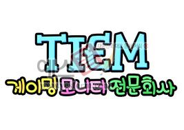 섬네일: TIEM 게이밍 모니터 전문회사 - 손글씨 > POP > 문패/도어사인
