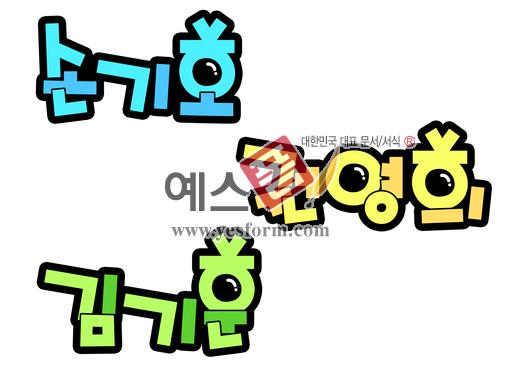 미리보기: 손기호, 권영희, 김기훈 - 손글씨 > POP > 기타