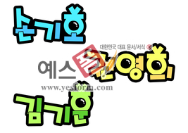 섬네일: 손기호, 권영희, 김기훈 - 손글씨 > POP > 기타