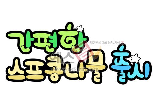 미리보기: 간편한 스프콩나물 출시 - 손글씨 > POP > 음식점/카페