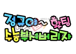 섬네일: 정규야~ 수능부셔버리자.홧팅 - 손글씨 > POP > 응원피켓