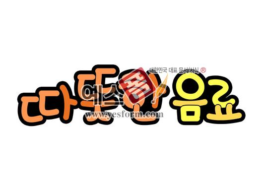 미리보기: 따뜻한 음료 - 손글씨 > POP > 문패/도어사인