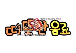 섬네일: 따뜻한 음료 - 손글씨 > POP > 문패/도어사인