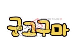 섬네일: 군고구마 - 손글씨 > POP > 음식점/카페