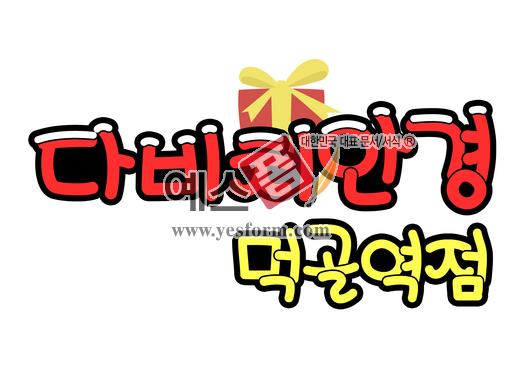 미리보기: 다비치안경 먹골역점 - 손글씨 > POP > 문패/도어사인